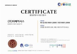 ISO9001 - CogyLight